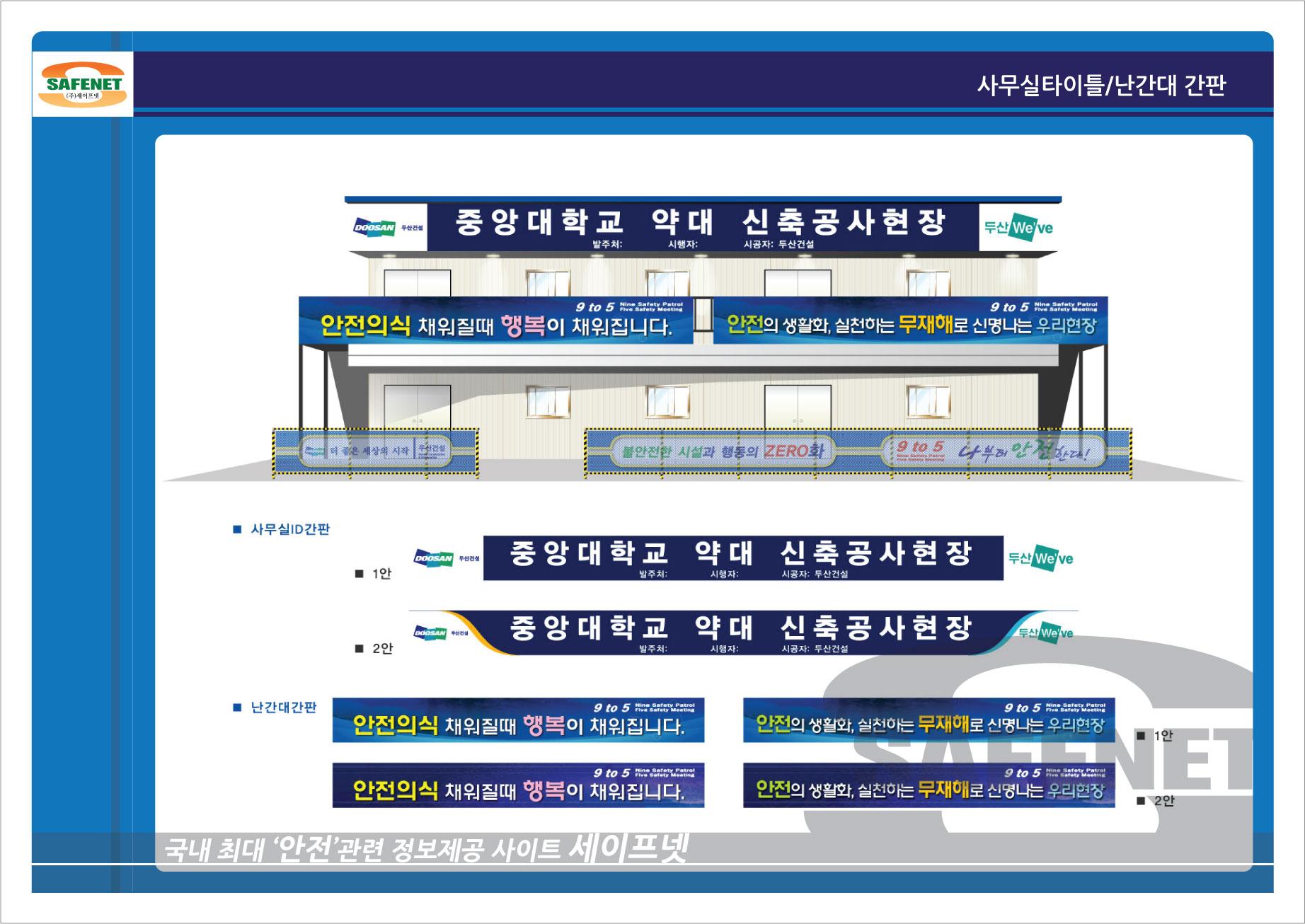 자료실 > 시안 > 현장사무실타이틀/난간대 간판